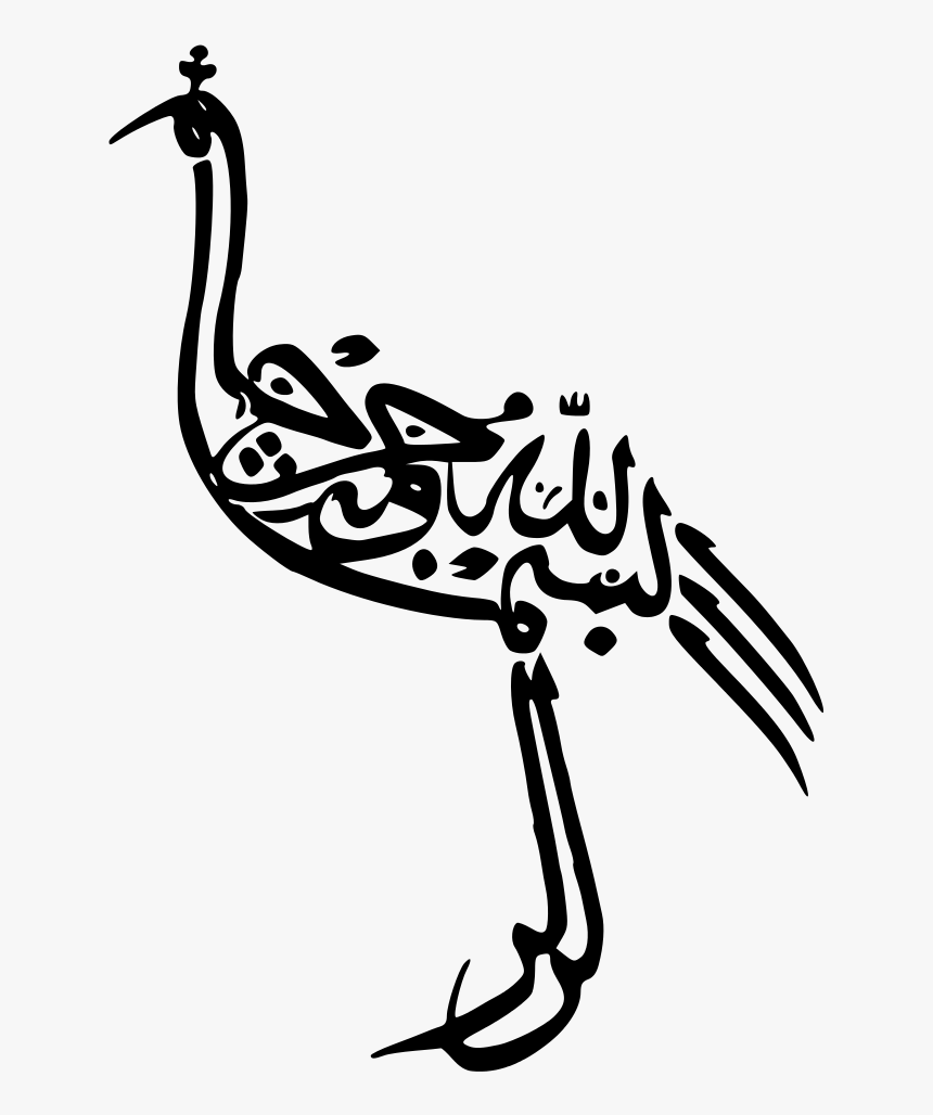 Arabic Calligraphy Art, HD Png Download, Free Download