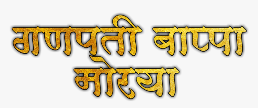 Ganpati Bappa Morya Png - Ganpati Bappa Morya Png Text, Transparent Png, Free Download