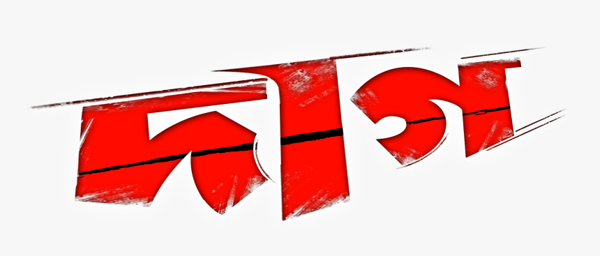 Daag Bangla Movie, HD Png Download, Free Download