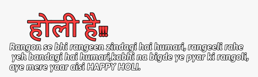 Gulal Holi Piyo Free Download Png Hd Clipart - Calligraphy, Transparent Png, Free Download