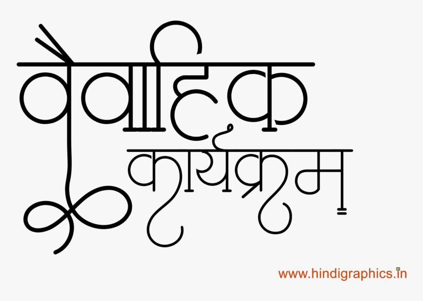 Ndian Wedding Card Symbol - Calligraphy, HD Png Download, Free Download