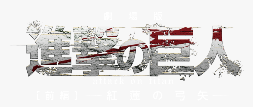 Attack On Titan Crimson Bow And Arrow - Attack On Titan Logo Png, Transparent Png, Free Download