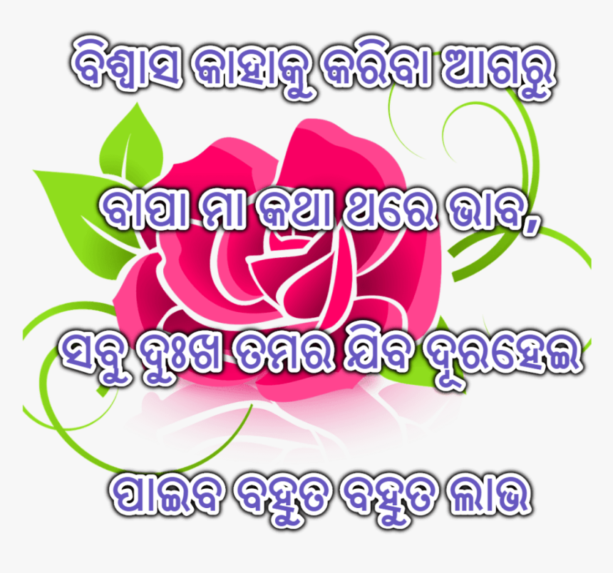 Odia Love Shayari Images Best Collections Are Here Odia Love Letter Shayari Hd Png Download Kindpng