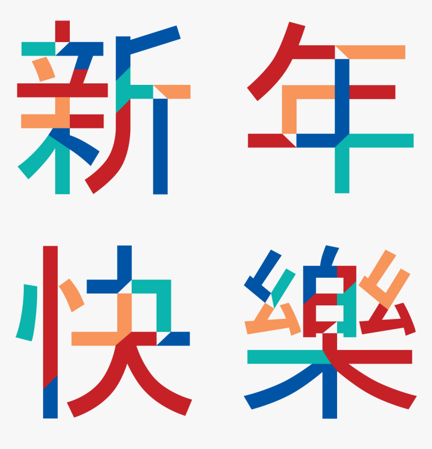 Transparent Chinese New Year Png - Transparent Chinese New Year 2019 Png, Png Download, Free Download