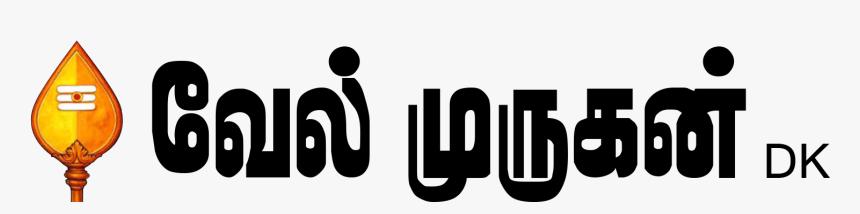 Vel Murugan Aalayam Dk - Lord Murugan Vel Vel, HD Png Download, Free Download