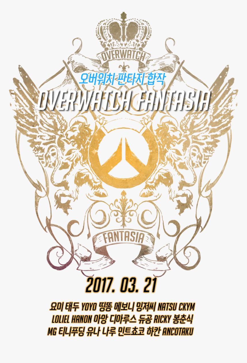 Overwatch Fantasia, HD Png Download, Free Download