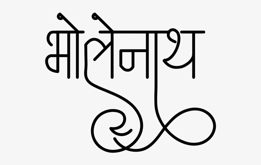 Bholenath Name Wallpaper - Calligraphy, HD Png Download, Free Download