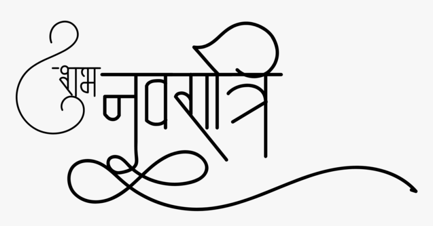 Navratri Status - Shubh Navratri Font Png, Transparent Png, Free Download