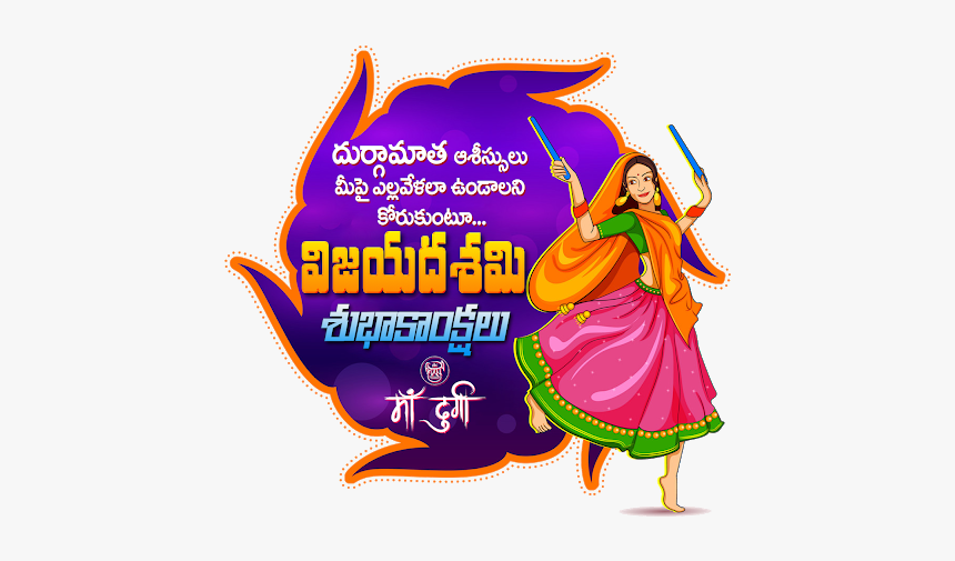 Dussehra 2019 Wishes In Telugu, HD Png Download, Free Download