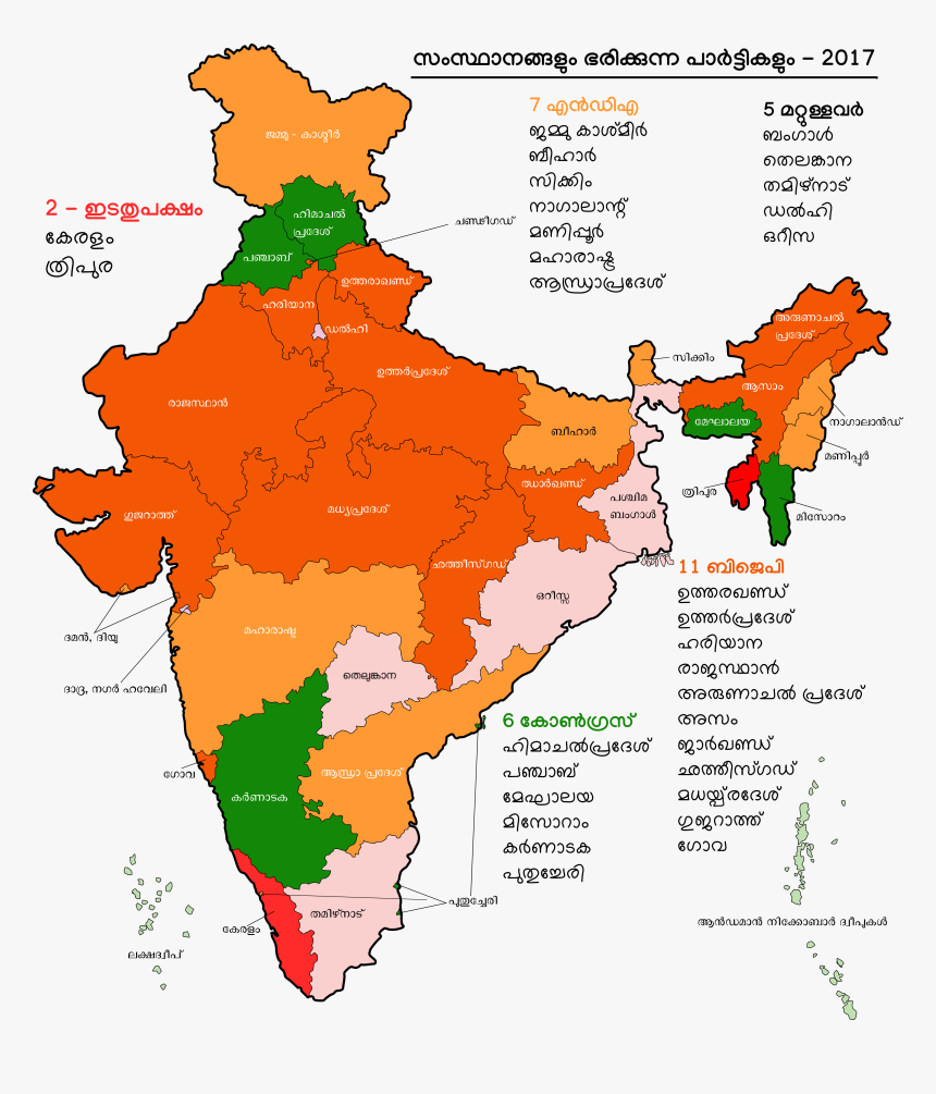 India Map Ml Political Parties 2017 - Political Parties In India Map, HD Png Download, Free Download