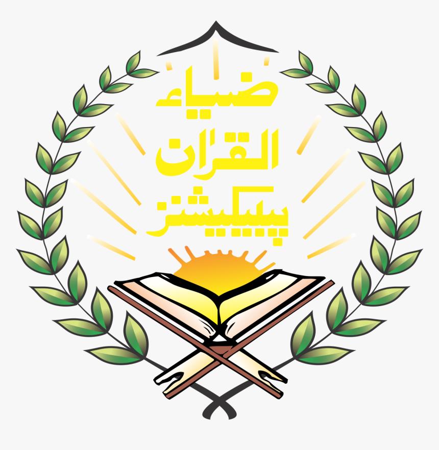 Set Zia Ul Quran Publishers - Urdu Zia Ul Quran, HD Png Download, Free Download