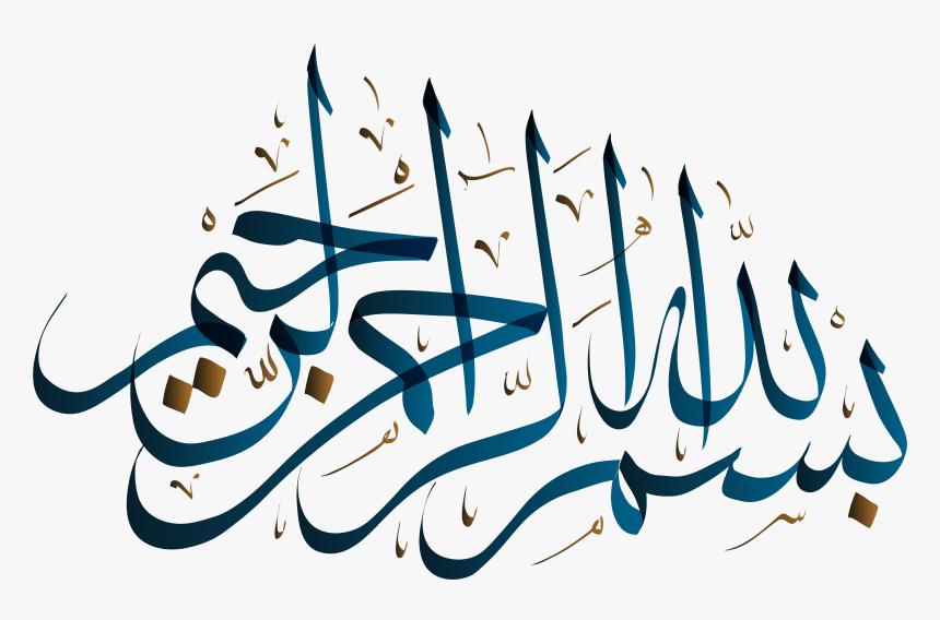 Design,logo,illustration - Arabic Calligraphy, HD Png Download, Free Download