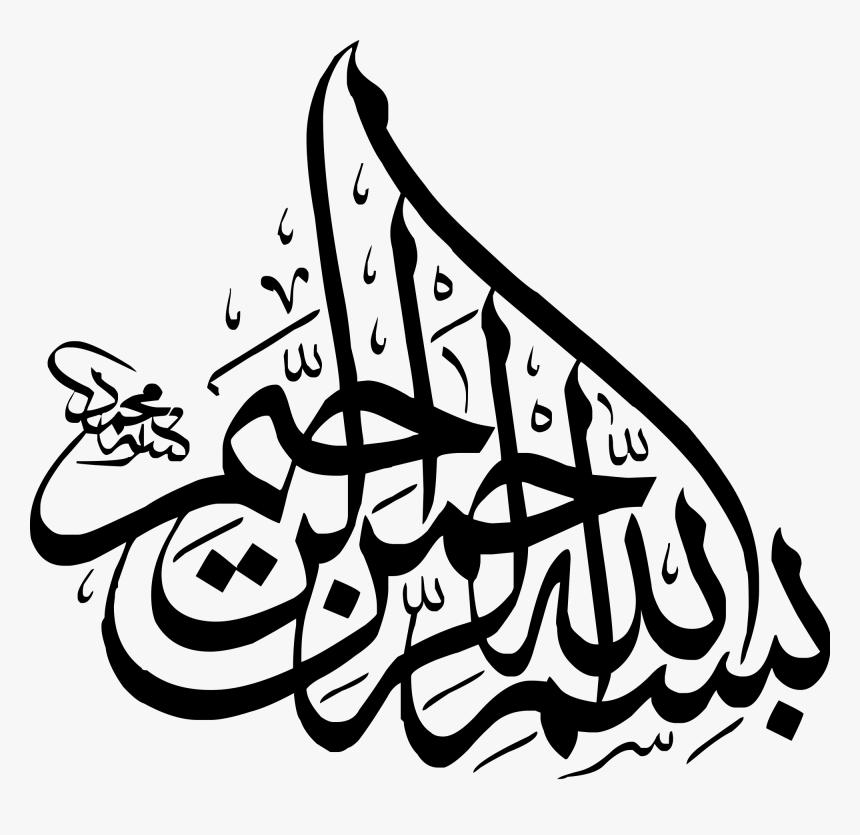 بسم الله الرحمن الرحيم فونت, HD Png Download, Free Download