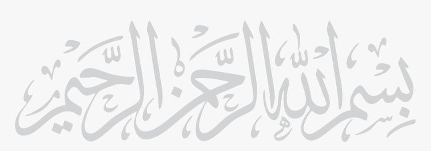 Bismillah Pics In Urdu, HD Png Download, Free Download
