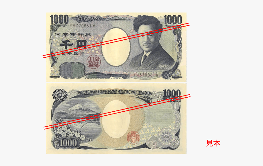 1000 Yen Bill - Japanese Bank Notes, HD Png Download, Free Download