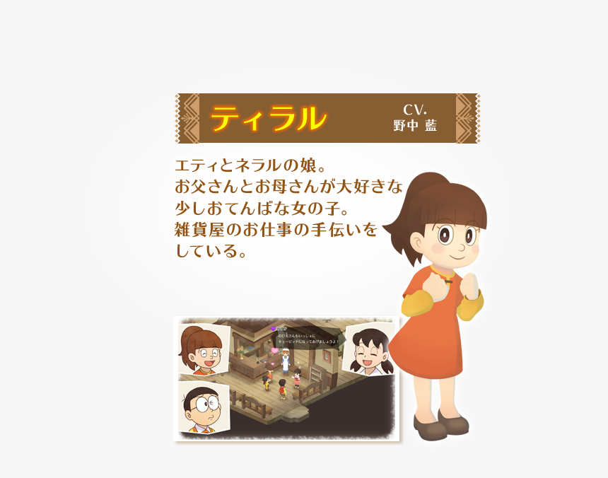 Doraemon Story Of Seasons Splosh Lake, HD Png Download, Free Download