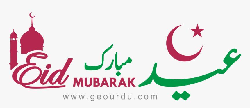 Eid Mubarak Urdu Png - Eid Mubarak Logo Png, Transparent Png, Free Download