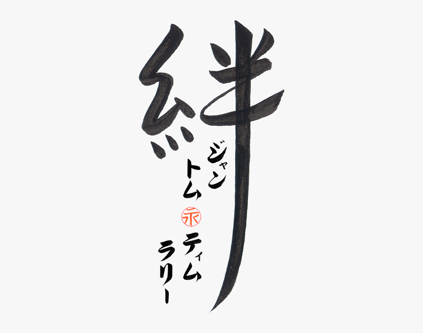 Custom Japanese Tattoo Family Bonds By Master Eri Takase - Japon Family Tattoo Designs, HD Png Download, Free Download