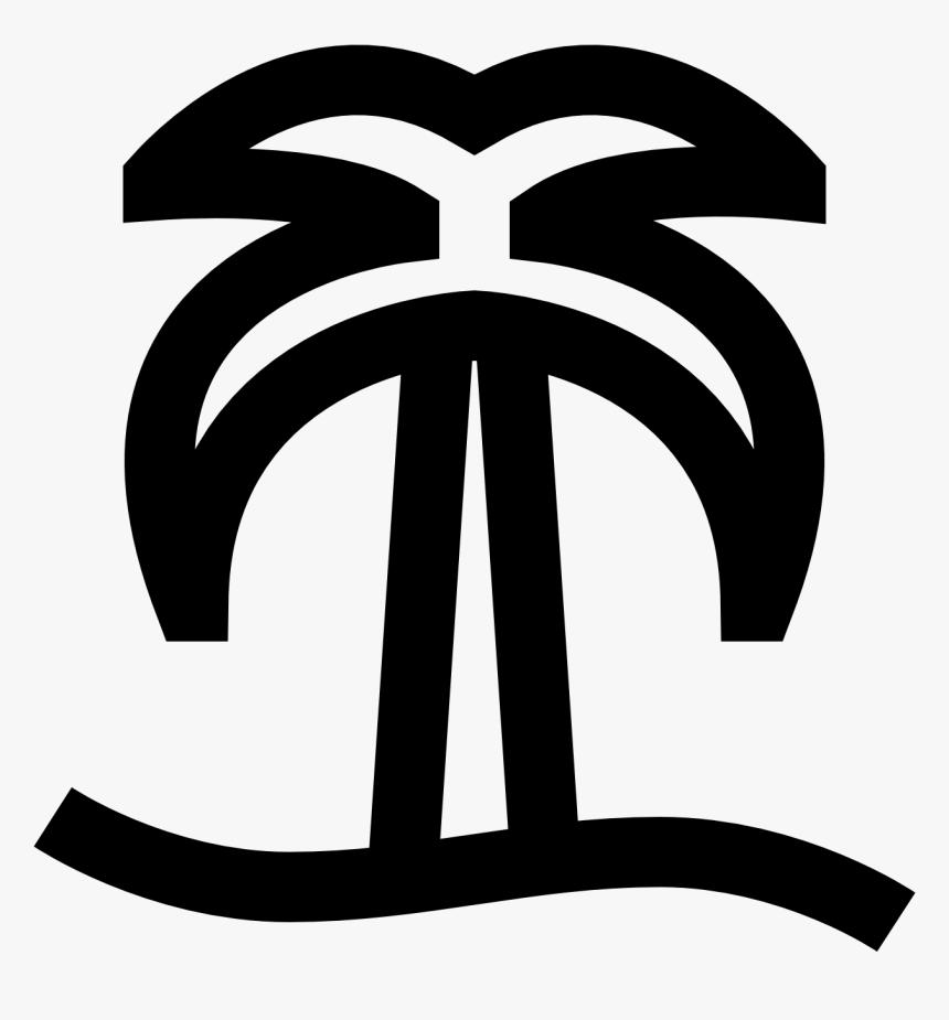 Oil Palm Tree Symbol Transparent, HD Png Download, Free Download
