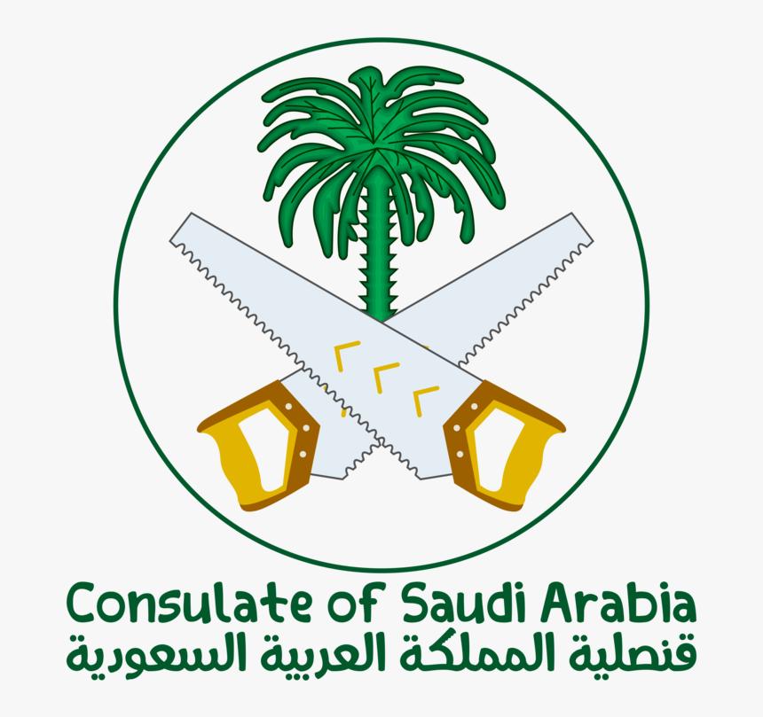 Plant,leaf,area - National Emblem Of Saudi Arabia, HD Png Download, Free Download