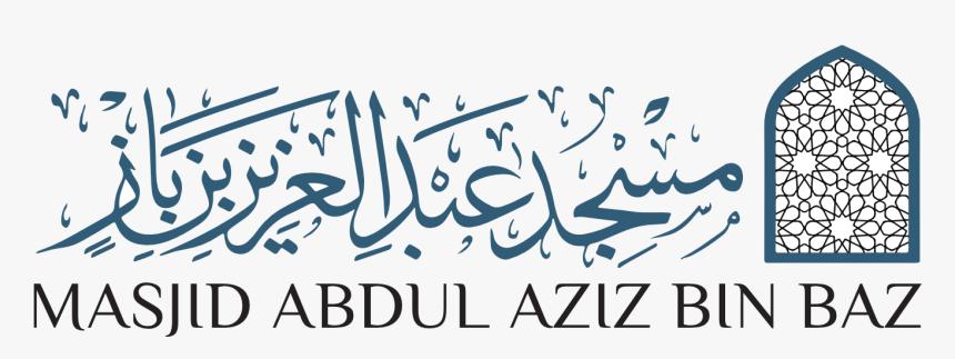 Masjid Bin Baz London, HD Png Download, Free Download