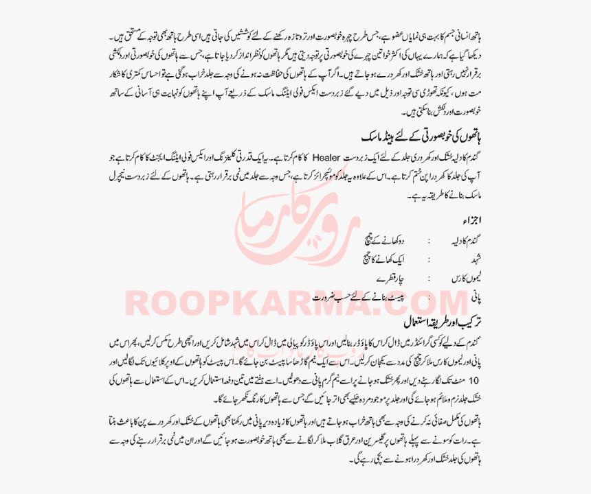 Care Tips In Urdu, HD Png Download, Free Download