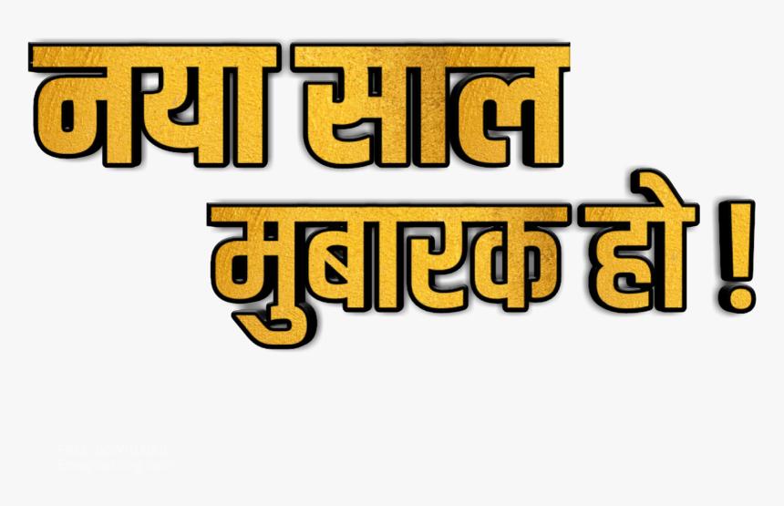 Com New Year Png Hindi Download Happy New Year Hindi Text Png Transparent Png Kindpng