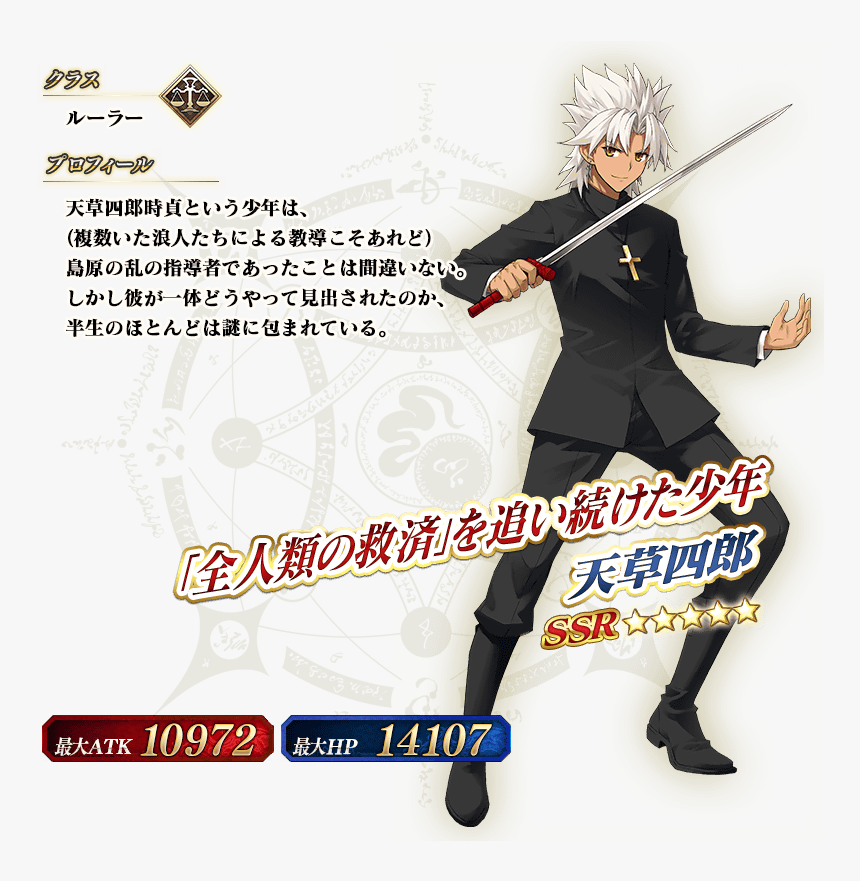 Fate Grand Order Chaldea Boys Banner , Png Download - Amakusa Shirou Cosplay, Transparent Png, Free Download