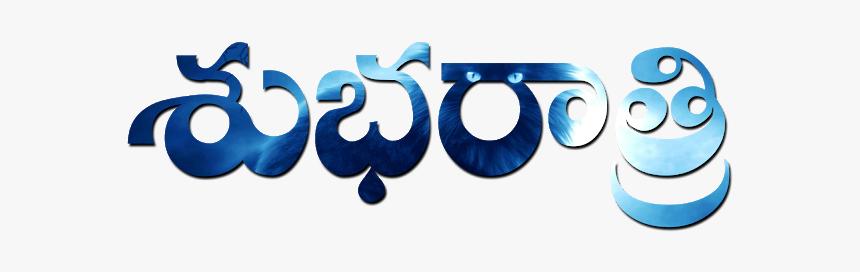 Good Night Quotes In Telugu, Subharaatri Png Images, - Telugu Png Quotations, Transparent Png, Free Download
