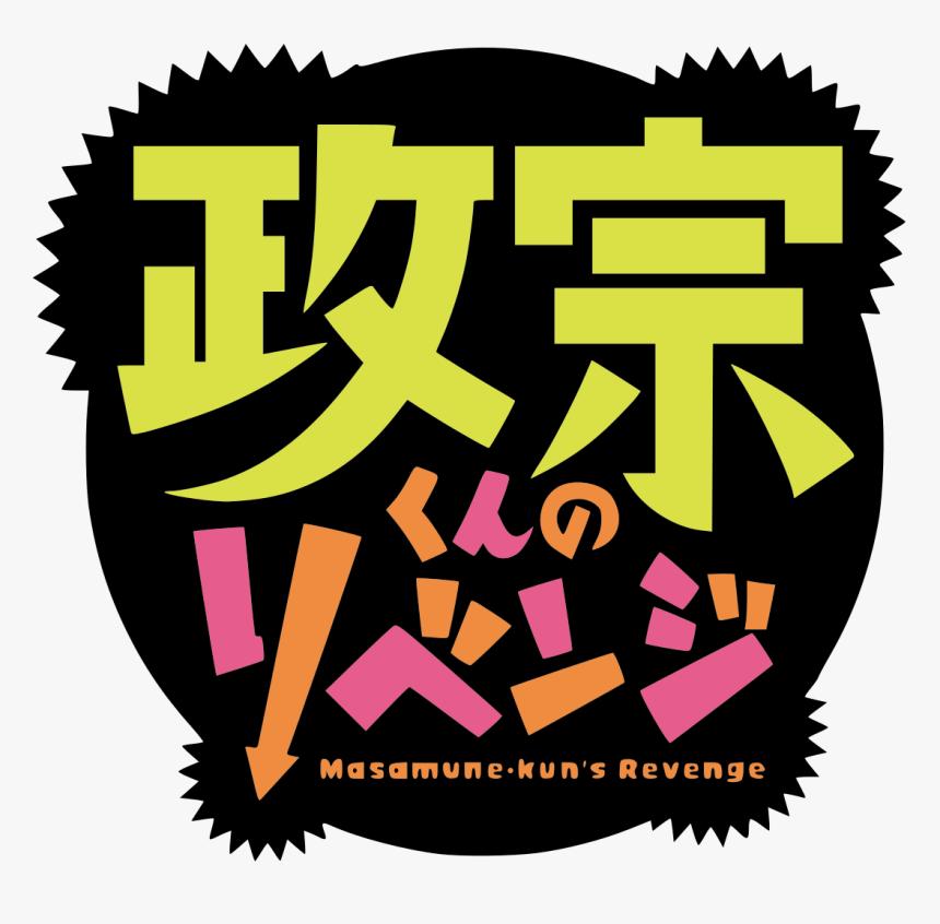 Masamune Kun No Revenge Icon Deviantart, HD Png Download, Free Download