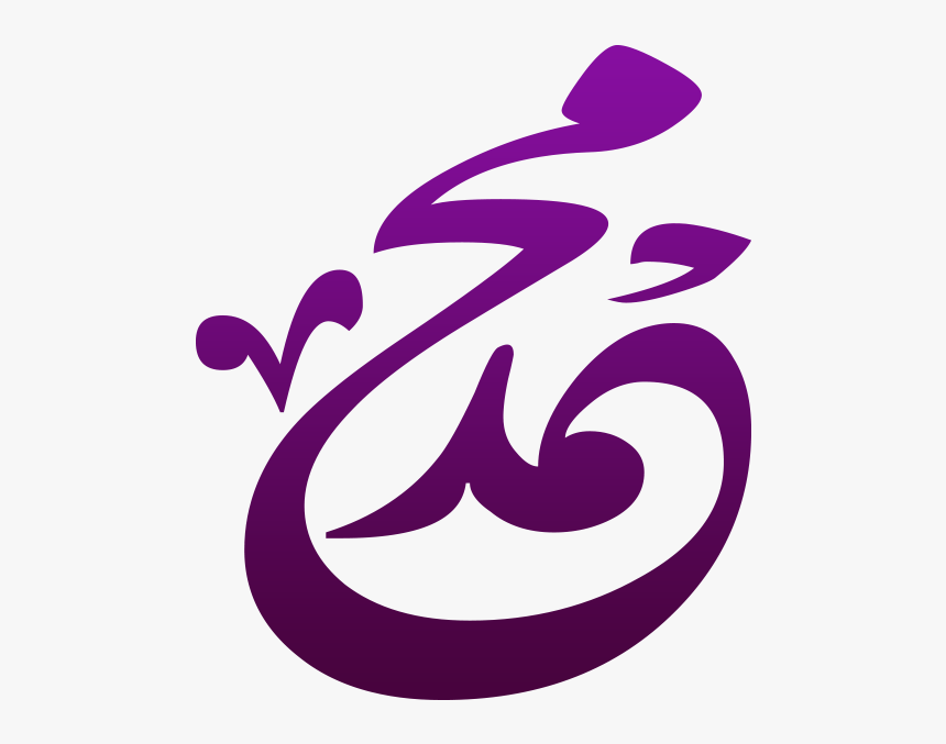 Muhammad Saw Calligraphy Png Prophet Muhammad Calligraphy Png Transparent Png Kindpng