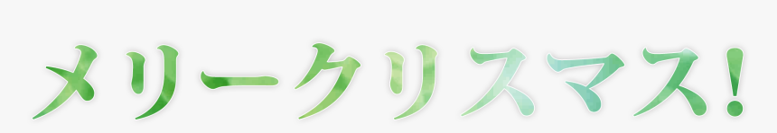 Green Japanese Letters, HD Png Download, Free Download