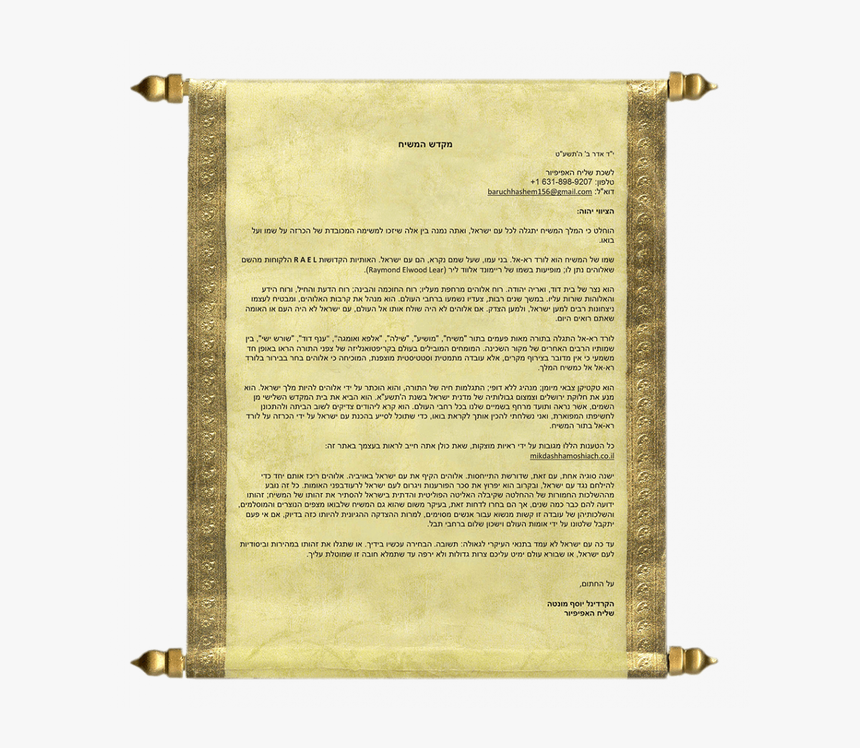 Hebrew Scroll Web Version - Scroll, HD Png Download, Free Download