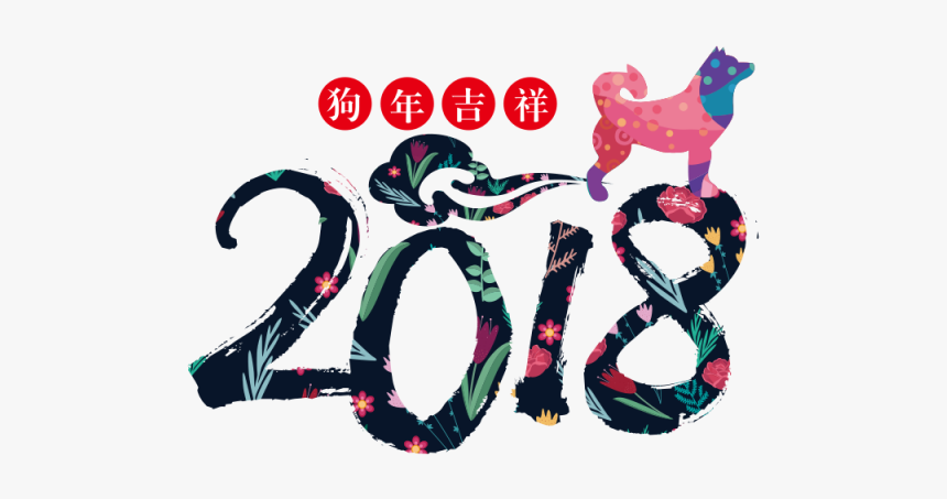 Happy Clipart Chinese New Year - Chinese New Year 2018 Vector, HD Png Download, Free Download