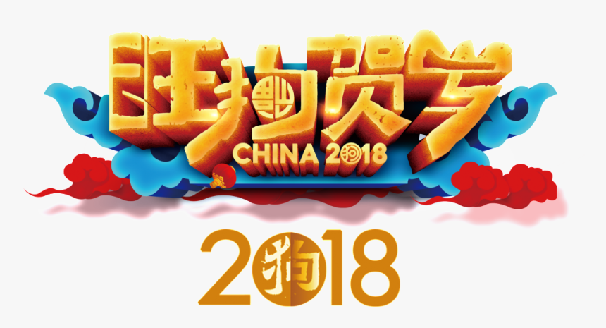 """2018 Wang Dog New Year""""s Happy New Year Png - Chinese New Year, Transparent Png, Free Download"""