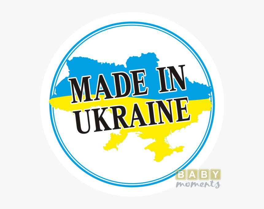 Made In Ukraine Png Photos - Сделано В Украине, Transparent Png, Free Download