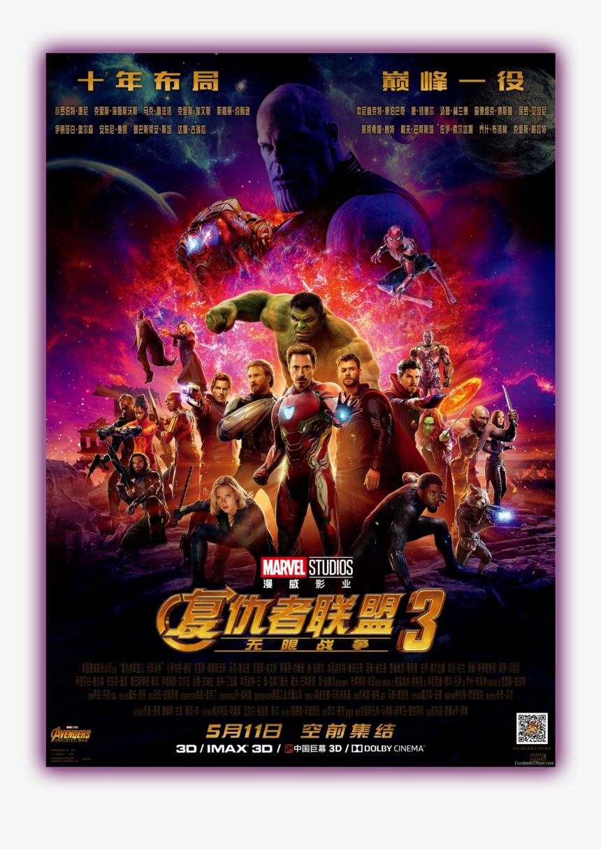 Avengers International Movie Poster Hd Png Download Kindpng