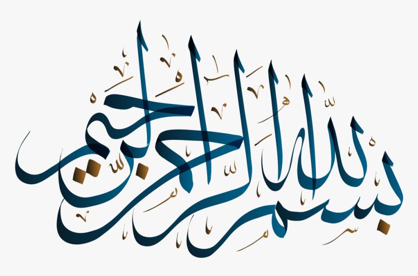 Bismillah Png Image - بسم الله الرحمن الرحیم Png, Transparent Png, Free Download