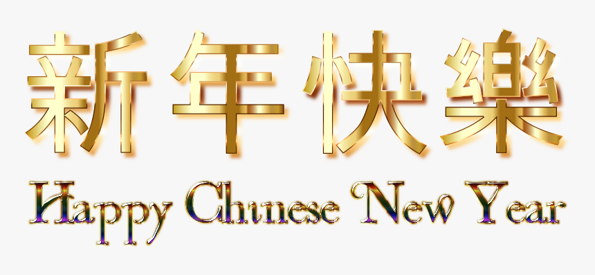 Happy Chinese New Year Enhanced No Background Happy New