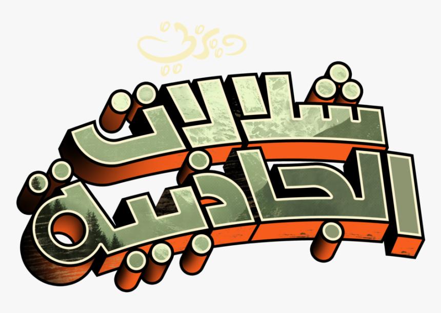Gravity Falls , Png Download - Logos De Series De Disney Channel, Transparent Png, Free Download