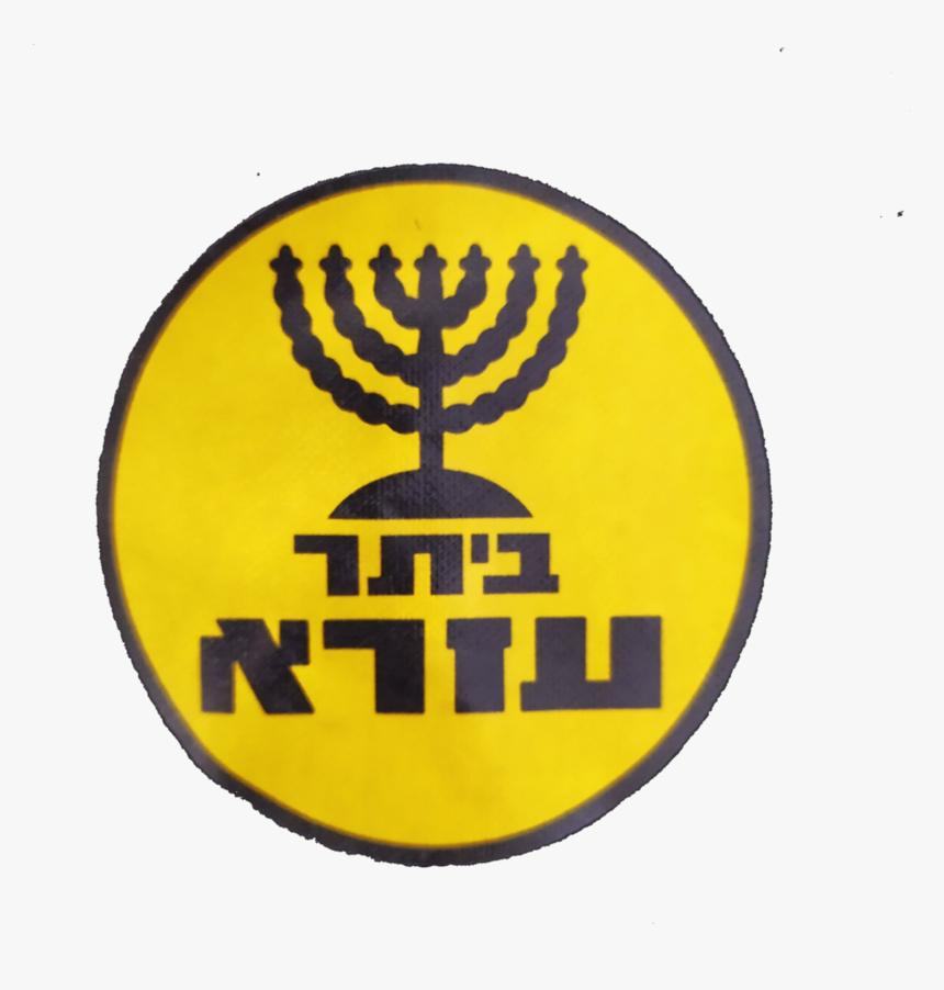 File - Beitarezralogo - Beitar Jerusalem F.c., HD Png Download, Free Download
