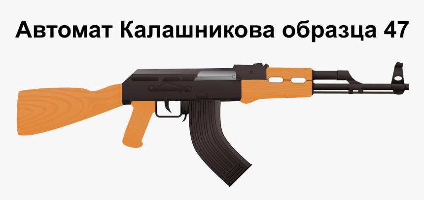 Kalachnikov Png, Transparent Png, Free Download