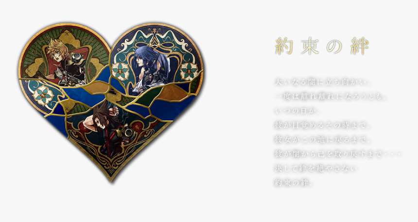 Art3 Pc - Kingdom Hearts Birth By Sleep, HD Png Download, Free Download