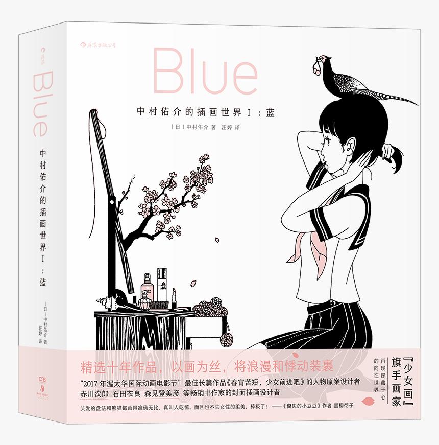 Asian Kung Fu Generation Album Artwork, HD Png Download, Free Download