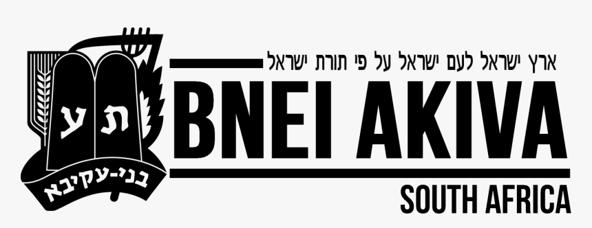 Transparent South Africa Png - Bnei Akiva South Africa Semel, Png Download, Free Download