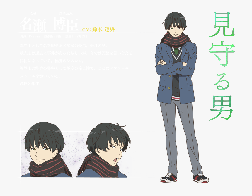 Beyond The Boundary Hiroomi Cosplay, HD Png Download, Free Download