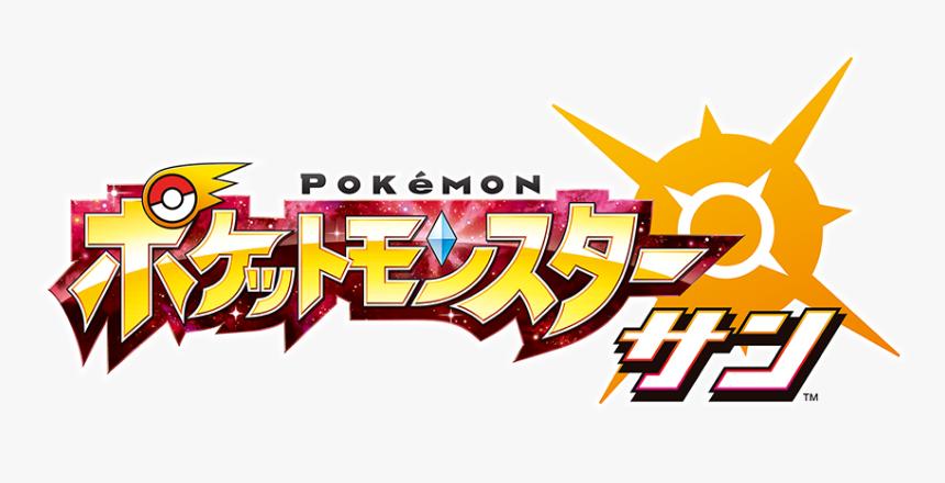 Pokeman Japanese Logo Png - Pokemon Sun Logo Japanese, Transparent Png, Free Download