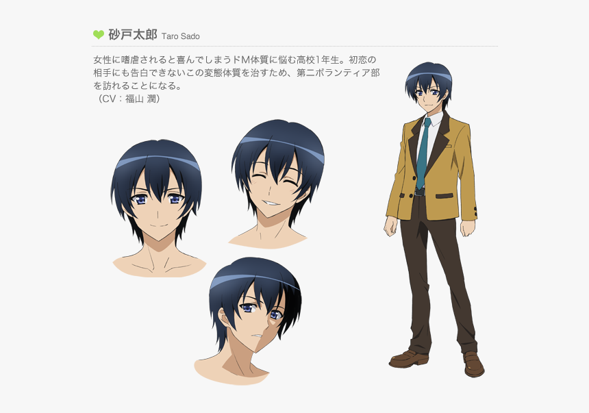 Mm Anime Characters , Png Download - Anime Mm Protagonist, Transparent Png, Free Download