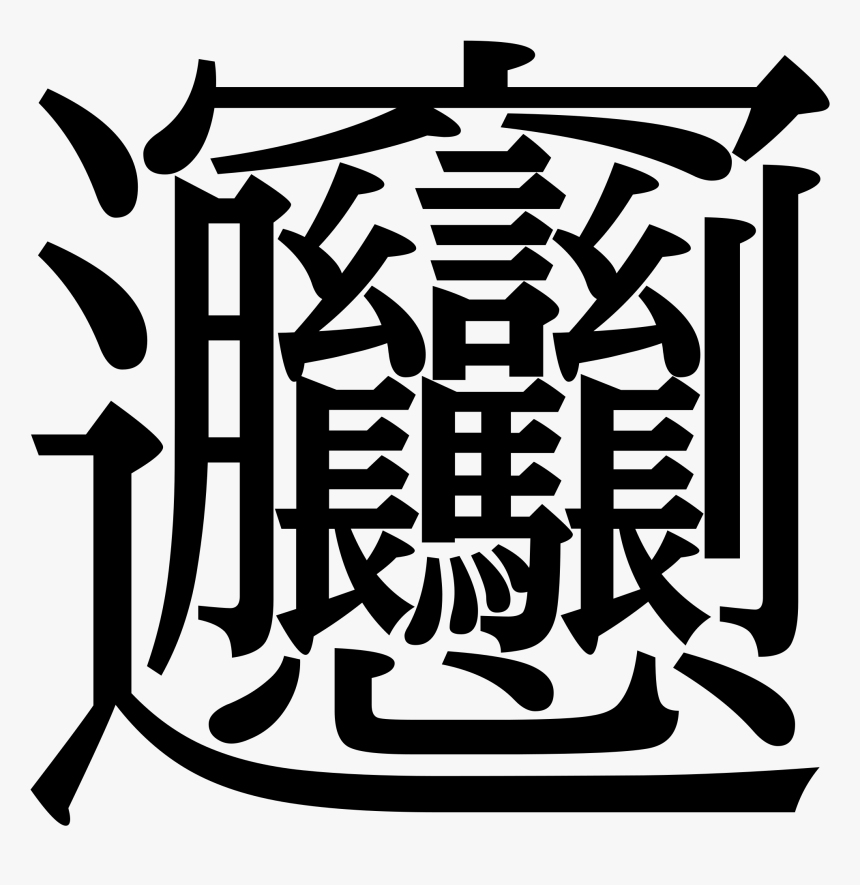 Chinese Character With Most Strokes, HD Png Download, Free Download