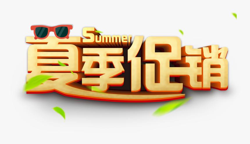 Summer Promotion Three Dimensional Word Art Design - Illustration, HD Png Download, Free Download
